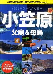 【送料無料】ガイドニッポンの世界遺産小笠原 [ ダイヤモンド・ビッグ社 ]
