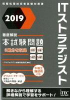ITストラテジスト徹底解説本試験問題(2019)