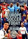ヨーロッパサッカー・トゥデイ完結編(2018-2019) (NSK MOOK WORLD SOCCER DIGEST)