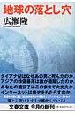 【送料無料】地球の落とし穴