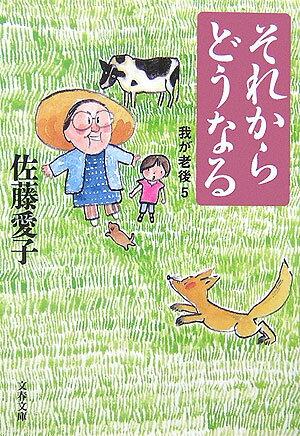 それからどうなる(文春文庫) 佐藤愛子