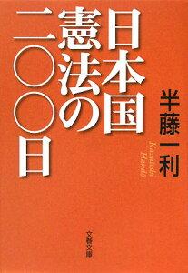 【送料無料】日本国憲法の二〇〇日