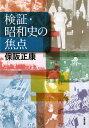 【送料無料】検証・昭和史の焦点