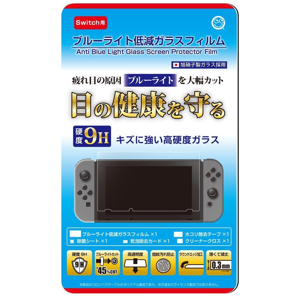 ブルーライト低減ガラスフィルム(Switch用)