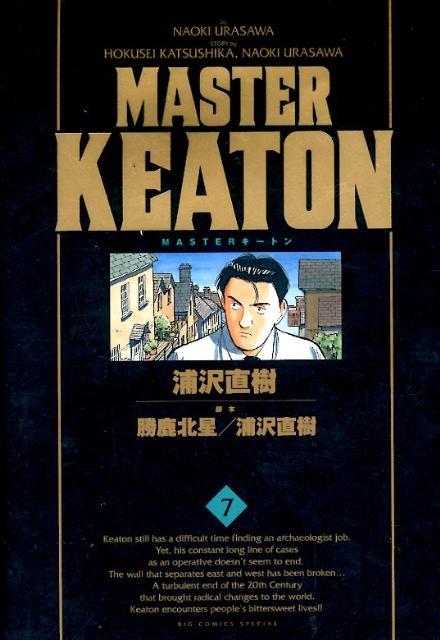 MASTERキートン 完全版(7)画像