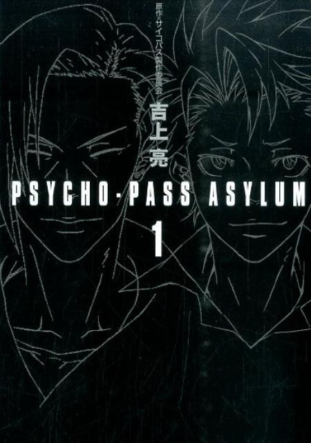 PSYCHO-PASS ASYLUM(1)画像