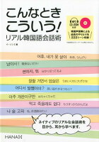 こんなときこういう!リアル韓国語会話術