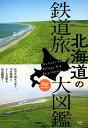 北海道の鉄道旅大図鑑 - 楽天ブックス