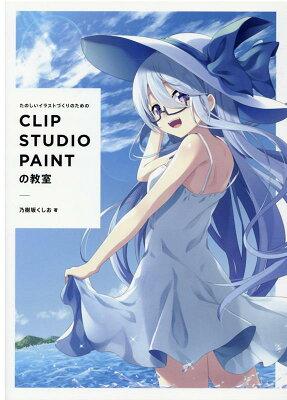 書籍「たのしいイラストづくりのための CLIP STUDIO PAINTの教室」