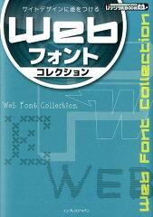 【送料無料】Webフォントコレクション [ インプレスジャパン ]