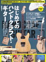 """はじめてのハンドクラフト・ギター 世界に1本だけのシグネチャー・モデルを""""自分の手"""" (リットーミュージックムック Guitar magazine) [ 遠藤智..."""