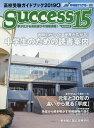 success15(2019 4) 高校受験ガイドブック 特...