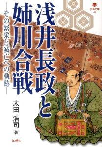 浅井長政と姉川合戦 [ 太田浩司 ]