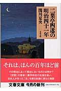【送料無料】二葉亭四迷の明治四十一年