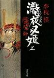 陰陽師瀧夜叉姫(上)