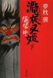 陰陽師瀧夜叉姫(下)