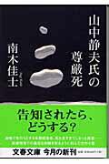 【送料無料】山中静夫氏の尊厳死