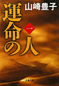 【送料無料】運命の人(1)