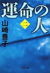 【送料無料】運命の人(2)