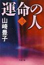 【送料無料】運命の人(3)