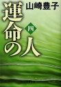 【送料無料】運命の人(4)