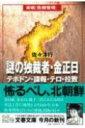 【送料無料】謎の独裁者・金正日