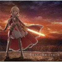 『劇場版 Fate/kaleid liner プリズマ☆イリヤ Licht 名前の無い少女』主題歌 「Just the truth」