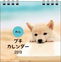 わんプチカレンダー(2019)