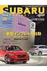 スバルマガジン(vol.04(2016)) スバリストのための面白教科書 新型インプレッサ始動/開発施設に眠っていた名車 (Cartop mook)