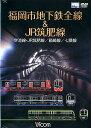 DVD>福岡市地下鉄全線&JR筑肥線 空港線・JR筑肥線/箱崎線/七隈線 (<DVD>)