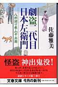 【送料無料】劇盗二代目日本左衛門