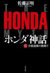 ホンダ神話(2)