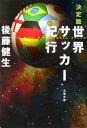 世界サッカー紀行決定版