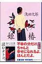 【送料無料】姫椿