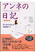 【送料無料】アンネの日記増補新訂版