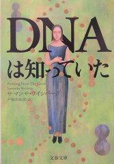 【楽天ブックスならいつでも送料無料】DNAは知っていた [ サマンサ・ワインバ-グ ]