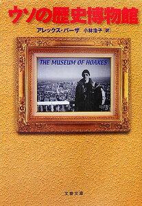 【送料無料】ウソの歴史博物館