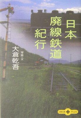 【送料無料】日本廃線鉄道紀行