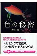 【送料無料】色の秘密