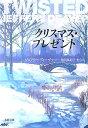 クリスマス・プレゼント (文春文庫) [ ジェフリー・ディーヴァー ]