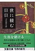 【送料無料】世に棲む日日(2)新装版