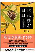 【送料無料】世に棲む日日(3)新装版