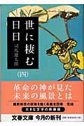 【送料無料】世に棲む日日(4)新装版