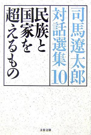 文庫, 文庫(ノンフィクション)  10