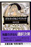 【送料無料】ガセネッタ&シモネッタ