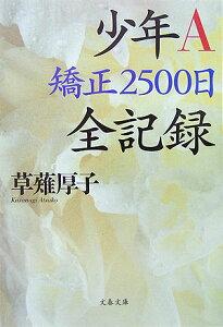 【送料無料】少年A矯正2500日全記録 [ 草薙厚子 ]