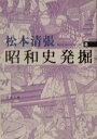昭和史発掘(2)新装版
