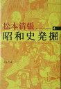 【送料無料】昭和史発掘(4)新装版