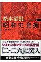 昭和史発掘(5)新装版