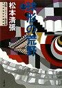 【送料無料】球形の荒野(上)改版
